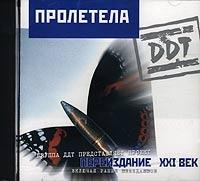 Proletela - DDT