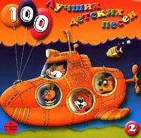 100 luchshih detskih pesen. Vol. 1.  Disk 2