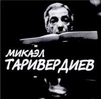 Авангард    (Avant-Guarde) - Микаэл Таривердиев