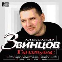 Aleksandr Zvintsov. Gandzhubas - Aleksandr Zvincov
