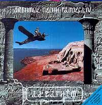 Аквариум. Любимые песни Рамзеса IV - Аквариум