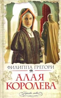 Filippa Gregori. Alaya koroleva (Philippa Gregory. The Red Queen) - Philippa Gregory