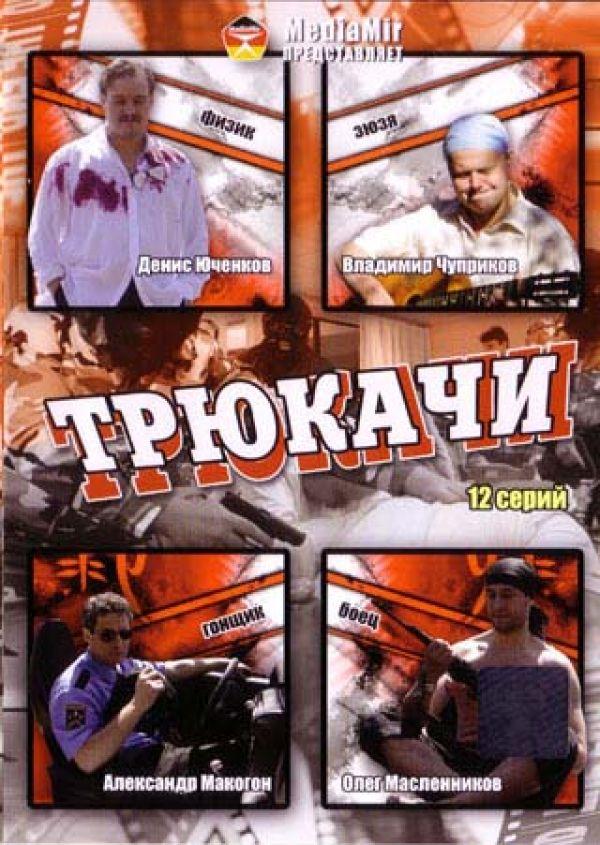 Trjukatschi - Dmitriy Kamorin, Vsevolod Shilovskij, Sergej Veksler, Egor Konchalovskij, Sergej Astahov, Tigran Keosayan, Oleg Maslennikov