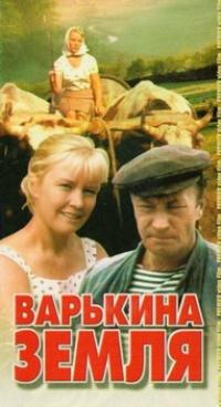 Варькина земля (2 VHS) - Анатолий Буковский, Майя Булгакова, Петр Любешкин, Валентина Владимирова