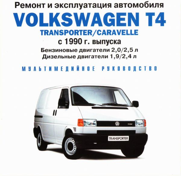 Программы Ремонт и эксплуатация. Volkswagen T4 Transporter Caravelle