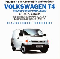 Remont i ekspluatatsiya. Volkswagen T4 Transporter Caravelle