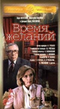 Vremya Zhelanij - Yuliy Rayzman