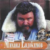Михаил Евдокимов. Актер и песня - Михаил Евдокимов