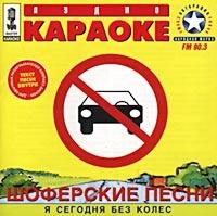 Audio karaoke: SHoferskie pesni - Zhuki , Mark Bernes, Lyubov Uspenskaya, Villi Tokarev, Leonid Agutin, Garik Sukachev, Alisa