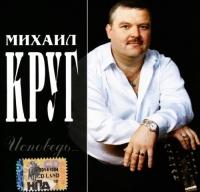 Ispoved - Mihail Krug