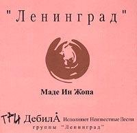 Leningrad. Made In ZHopa - Leningrad