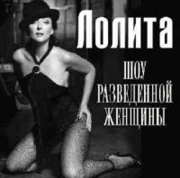 Lolita. Shou Razvedennoy Zhenshchiny - Lolita Milyavskaya (