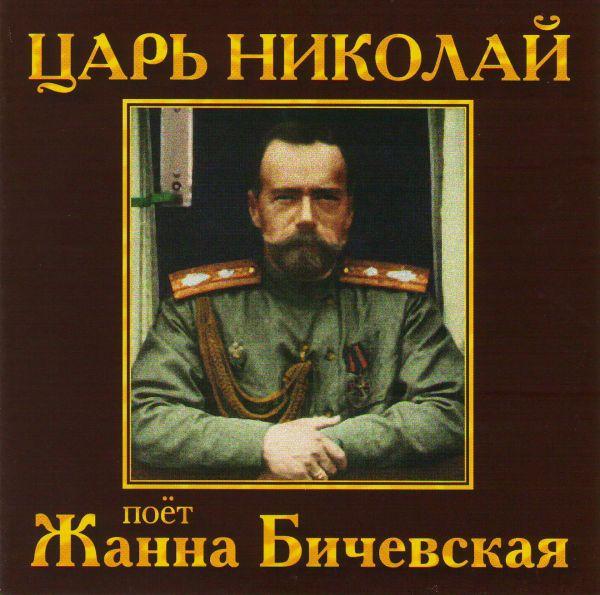 Zhanna Bichevskaya. Tsar Nikolay - Zhanna Bichevskaya