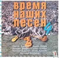 Vremya nashih pesen - 4 - Sergey Nikitin, Vadim Mischuk, Galina Homchik, Natalya Dudkina, Igor Lunkov, Anatoliy Kolmykov, Andrej Vlasyuk