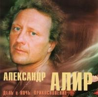 Александр Алир. День и ночь. Прикосновение - Александр Алир