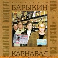 Александр Барыкин и группа