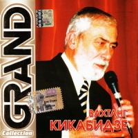 Vahtang Kikabidze. Grand Collection - Vahtang Kikabidze