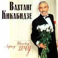 Vahtang Kikabidze. Larisu Ivanovnu hochu - Vahtang Kikabidze