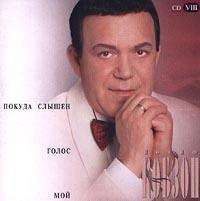 Иосиф Кобзон. Покуда слышен голос мой. CD VIII - Иосиф Кобзон