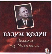 Вадим Козин  Письмо из Магадана - Вадим Козин