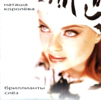 Наташа Королева. Бриллианты слез - Наташа Королева