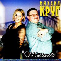 Mikhail Krug. Myshka - Mihail Krug