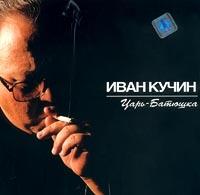 Царь-батюшка - Иван Кучин