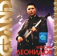 Максим Леонидов. Grand Collection - Максим Леонидов