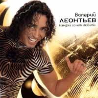 Valeriy Leontev  Kazhdyy hochet lyubit - Valery Leontiev