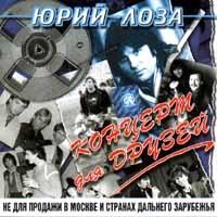 Yuriy Loza  Koncert dlya druzey - Yuriy Loza