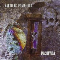 Nautilus Pompilius. Разлука - Наутилус Помпилиус