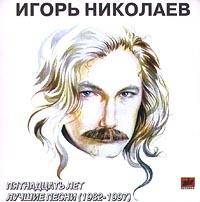 Igor Nikolaev  Pyatnadcat let  Luchshie pesni - Igor Nikolaev