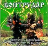 Контрудар   (Green) - Всадники шторма , Крематорий , Мастер , Черный обелиск