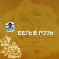 Белые розы. Золотой альбом (New Version 2004) - Белые розы
