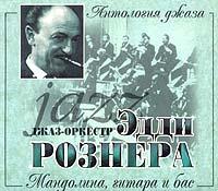 Dzhaz-orkestr Eddi Roznera. Mandolina, gitara i bas. Antologiya dzhaza - Dzhaz-orkestr Eddi Roznera
