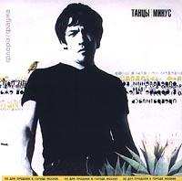 Tantsy minus. Flora/Fauna (2000) - Tancy Minus
