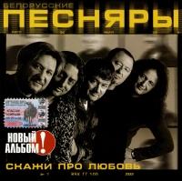 Belorusskie pesnyary. Skazhi pro lyubov - Belorusskie pesnyary