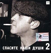 Vladimir Vysotskiy. #2. Spasite nashi dushi - Vladimir Vysotsky