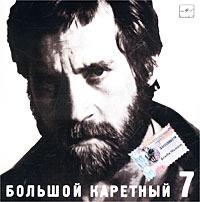 Vladimir Vysotskij. No 7. Bolshoj Karetnyj - Vladimir Vysotsky