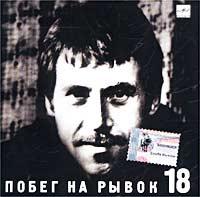 Владимир Высоцкий. №18. Побег на рывок - Владимир Высоцкий