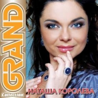 Наташа Королёва. Grand Collection - Наташа Королева