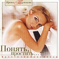 Понять, Простить - Ирина Туманова