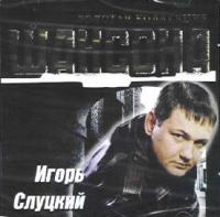 Золотая коллекция шансона - Игорь Слуцкий