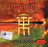 1992 - 2002  Смутные Дни - Пикник