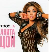 Anita Tsoy. Tvoya_A - Anita Tsoy