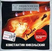 Entsiklopediya Rossijskogo Roka. Konstantin Nikolskij - Konstantin Nikolskiy
