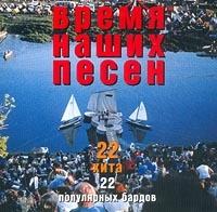 Vremya nashih pesen - Aleksandr Gorodnickiy, Yuriy Vizbor, Oleg Mityaev, Sergey Nikitin, Yuriy Kukin, Aleksandr Dulov, Tatyana Nikitina
