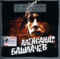 Aleksandr Bashlachev. Entsiklopediya Rossiyskogo Roka - Aleksandr Bashlachev