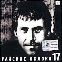 Владимир Высоцкий. №17. Райские яблоки - Владимир Высоцкий