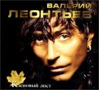 Валерий Леонтьев. Кленовый лист - Валерий Леонтьев
